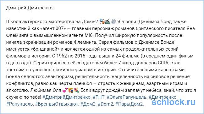 Дмитренко в роли Джеймса Бонда