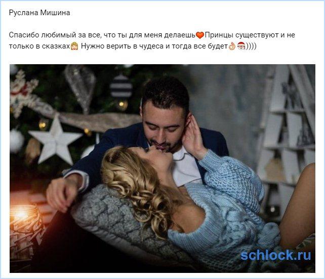 Руслана Мишина верит в чудеса