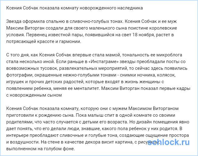 Ксения Собчак показала комнату новорожденного наследника