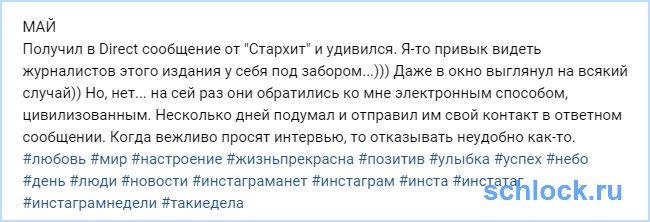 Май Абрикосов не смог отказать журналистам