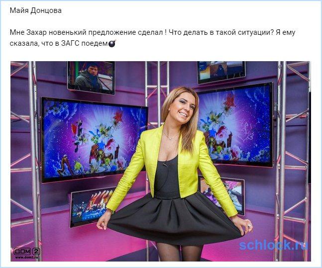 Захар новенький Донцовой предложение сделал!