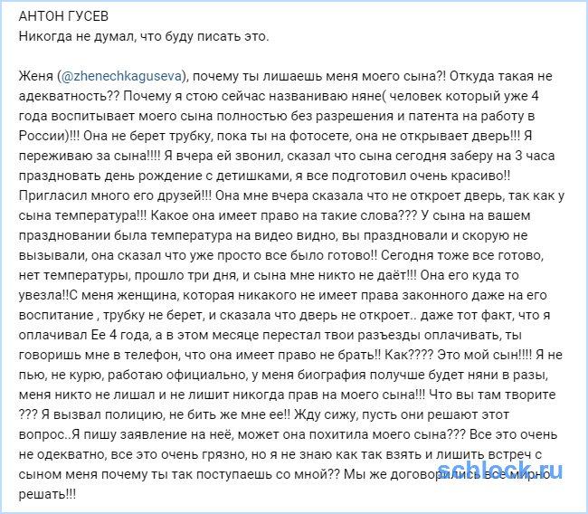 Антону Гусеву пришлось обратиться в полицию!