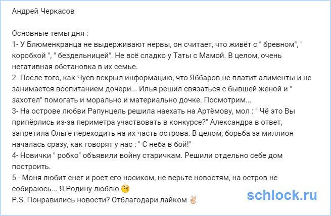 Основные темы дня от Черкасова