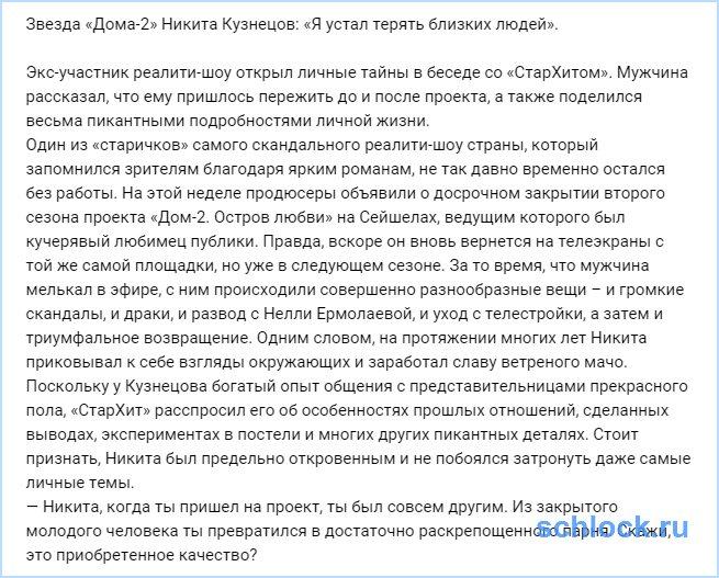 Кузнецов устал терять близких людей