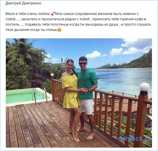 Дмитренко и его Мася