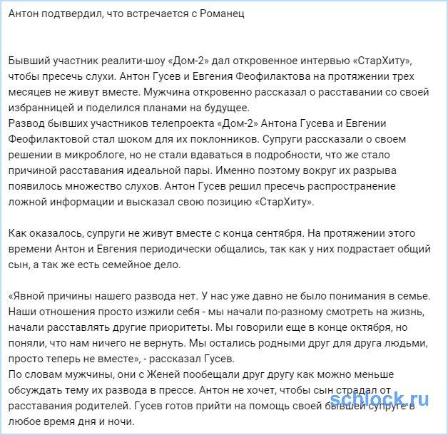 Гусев подтвердил, что встречается с Романец