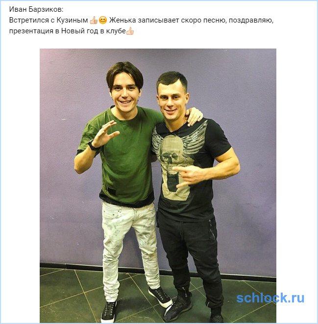 Барзиков встретился с Кузиным