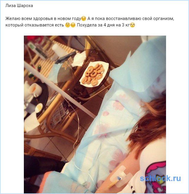 Лиза Шароха попала в больницу