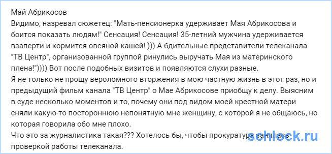 Мать-пенсионерка удерживает Мая Абрикосова...