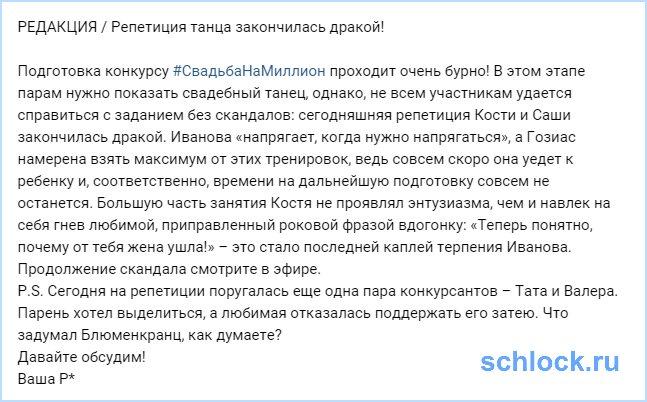 Это стало последней каплей терпения Иванова...