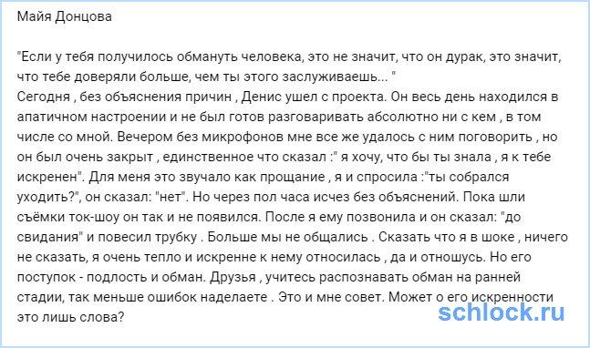 Экстрасенс Высоцкий сбежал с проекта