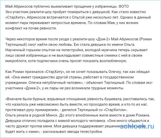 Май Абрикосов публично вымаливает прощение у избранницы