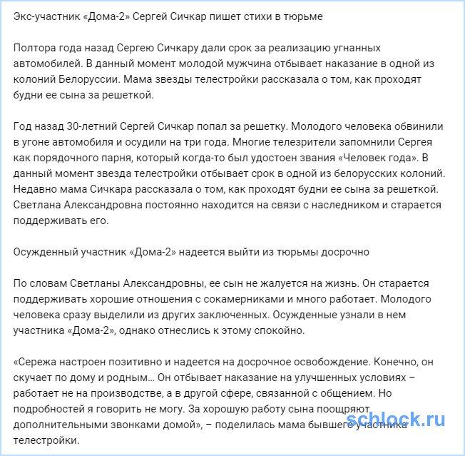 Экс-участник «Дома-2» Сергей Сичкар пишет стихи в тюрьме