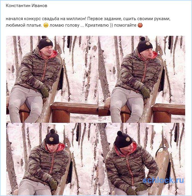 Костя Иванов ломает голову!