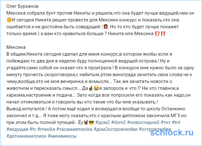 Бунт против Никиты Кузнецова!