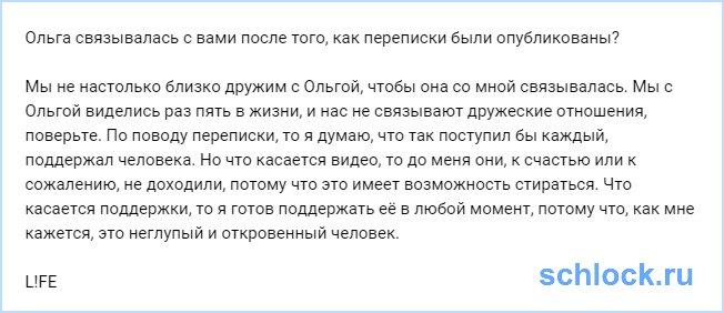 Нагиев откровенно рассказал о связи с Ольгой Бузовой