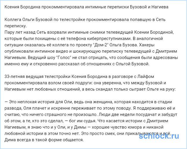 Бородина прокомментировала переписки Бузовой и Нагиева