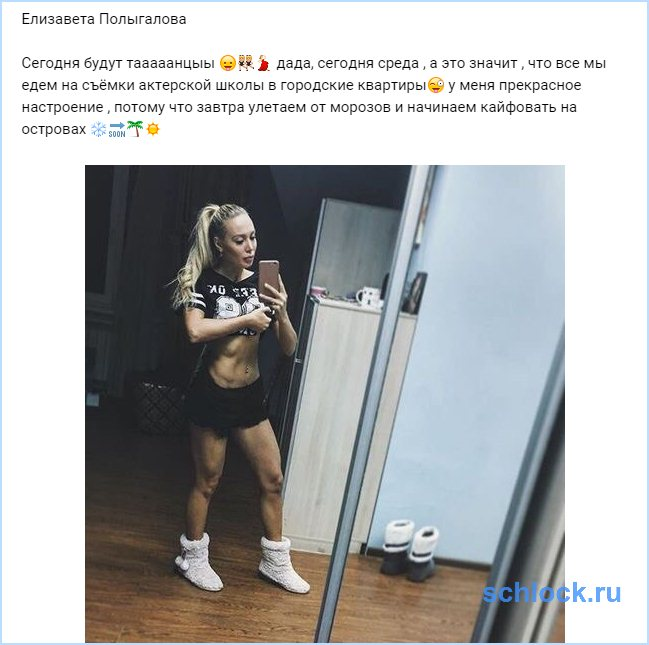Лиза Полыгалова. Сегодня будут тааааанцыы