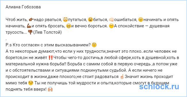 Алиана Гобозова. Не стоит радоваться...