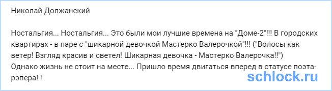 "лучшие времена на ""Доме-2"""