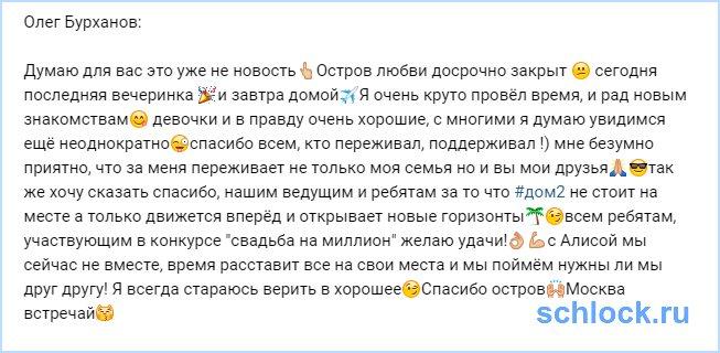 Не новости от Бурханова