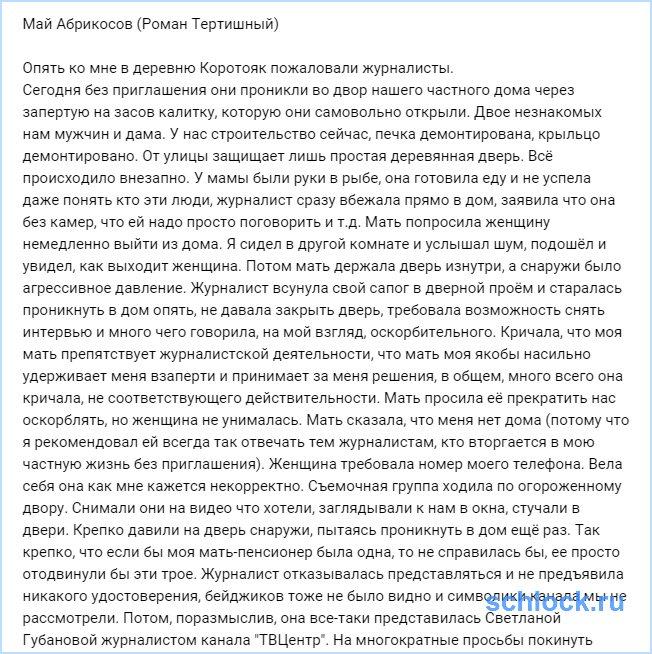 Разбойнное нападение на Мая Абрикосова
