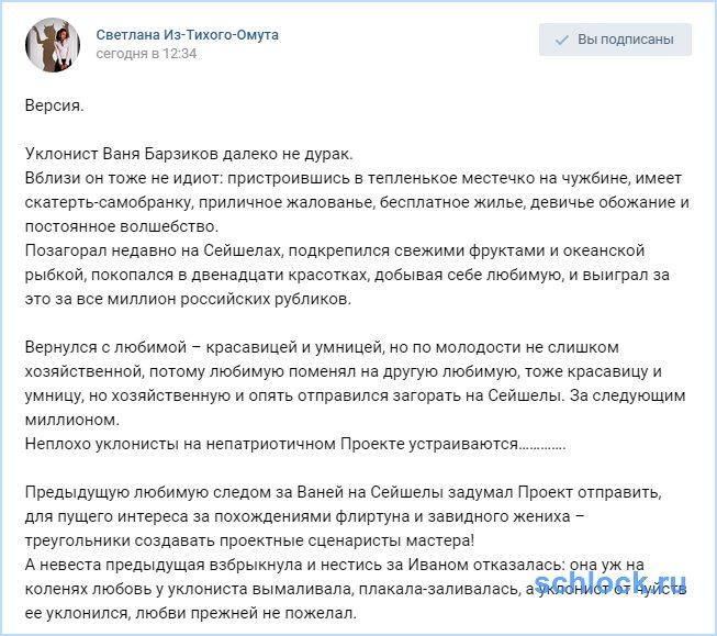 Версия от Барзикова