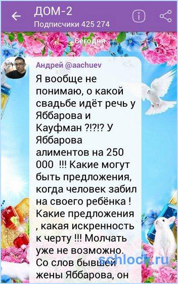 Компромат на Яббарова от Андрея Чуева!