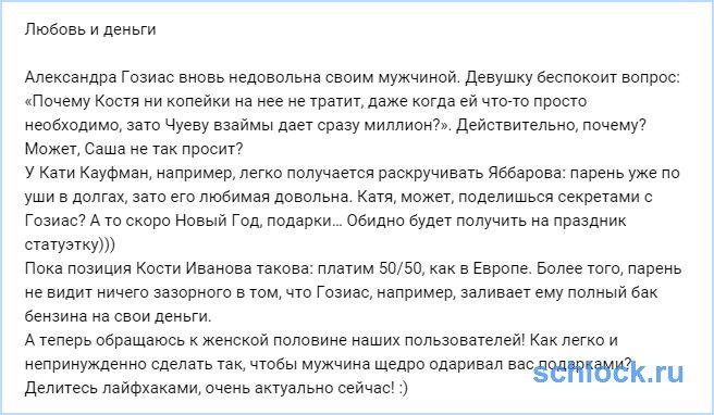 Любовь и деньги на доме 2