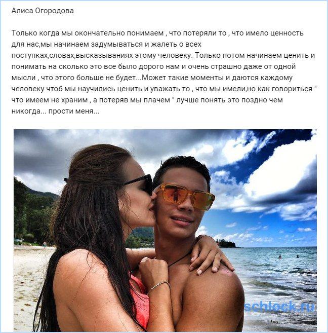 "Огородова снова ""лижет пятки"""