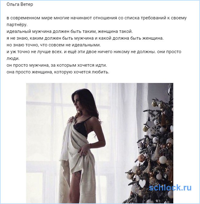 Ольга Жемчугова о списке требований
