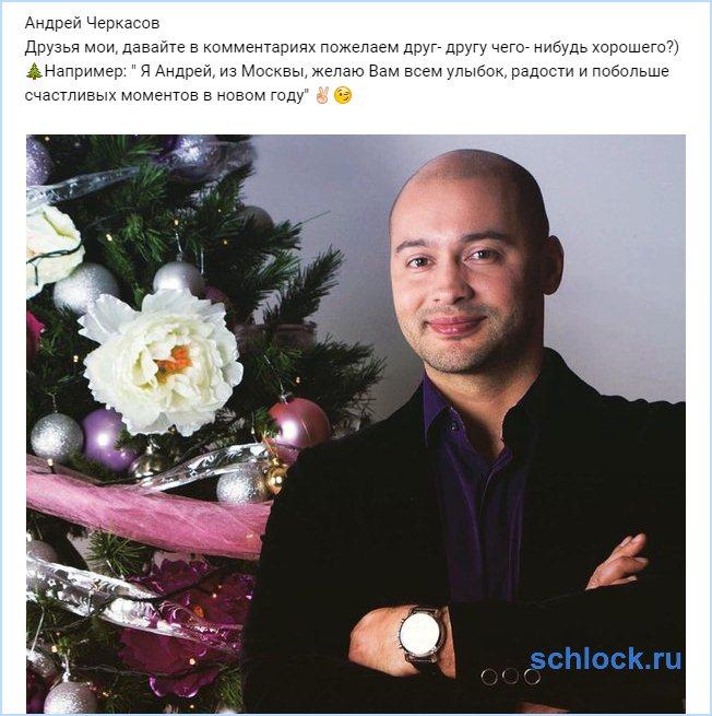Поздравление от Андрея из Москвы