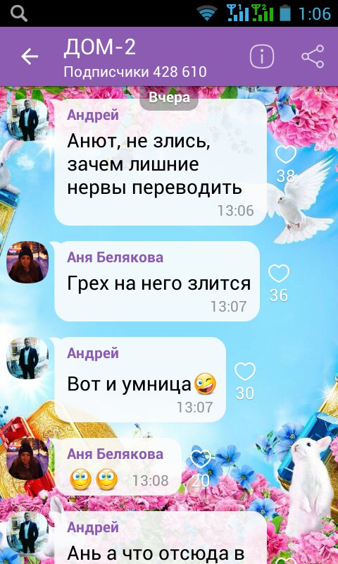 Прораб Наумов запал на бывшую Николая Должанского?