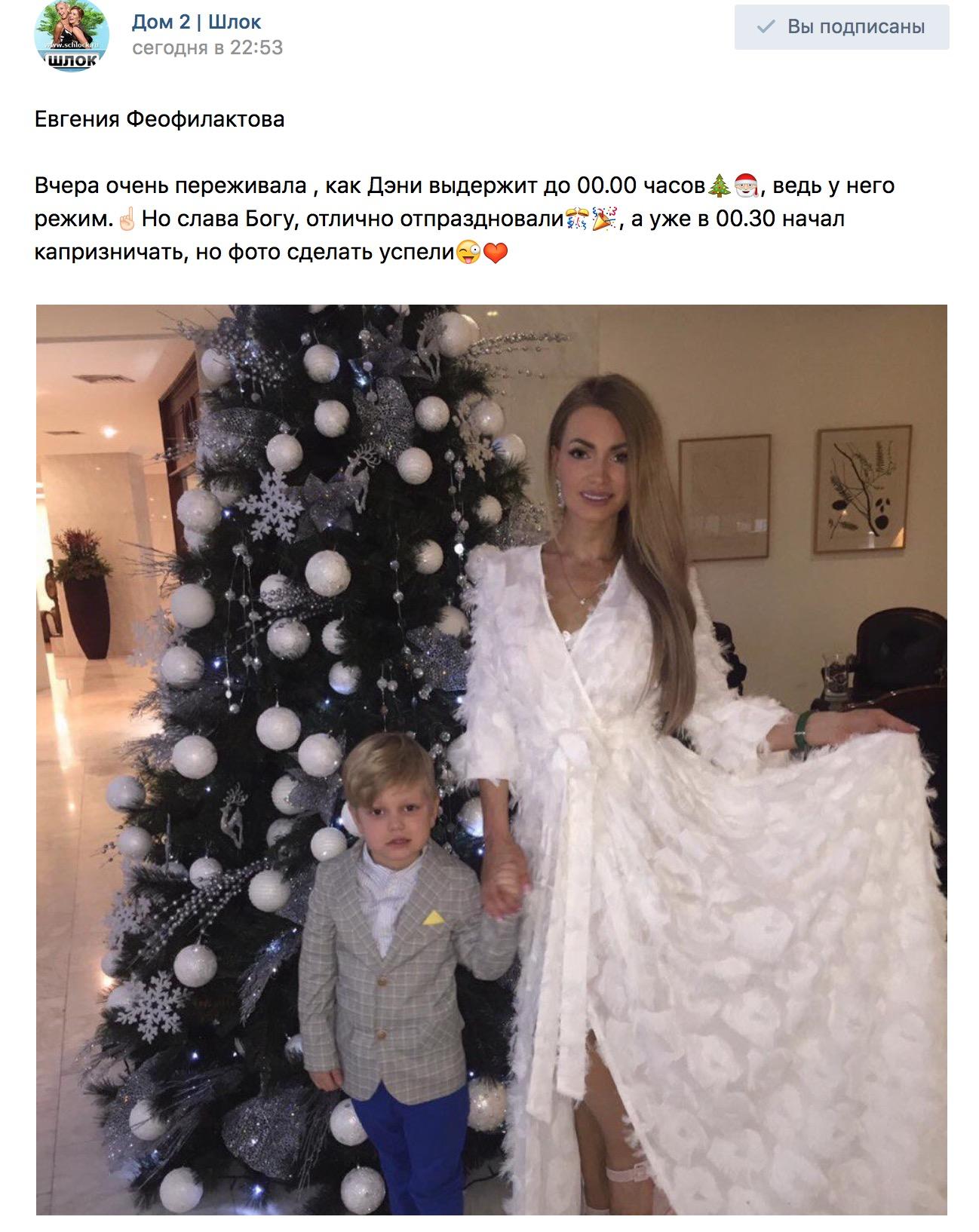 Евгения Феофилактова вчера очень переживала