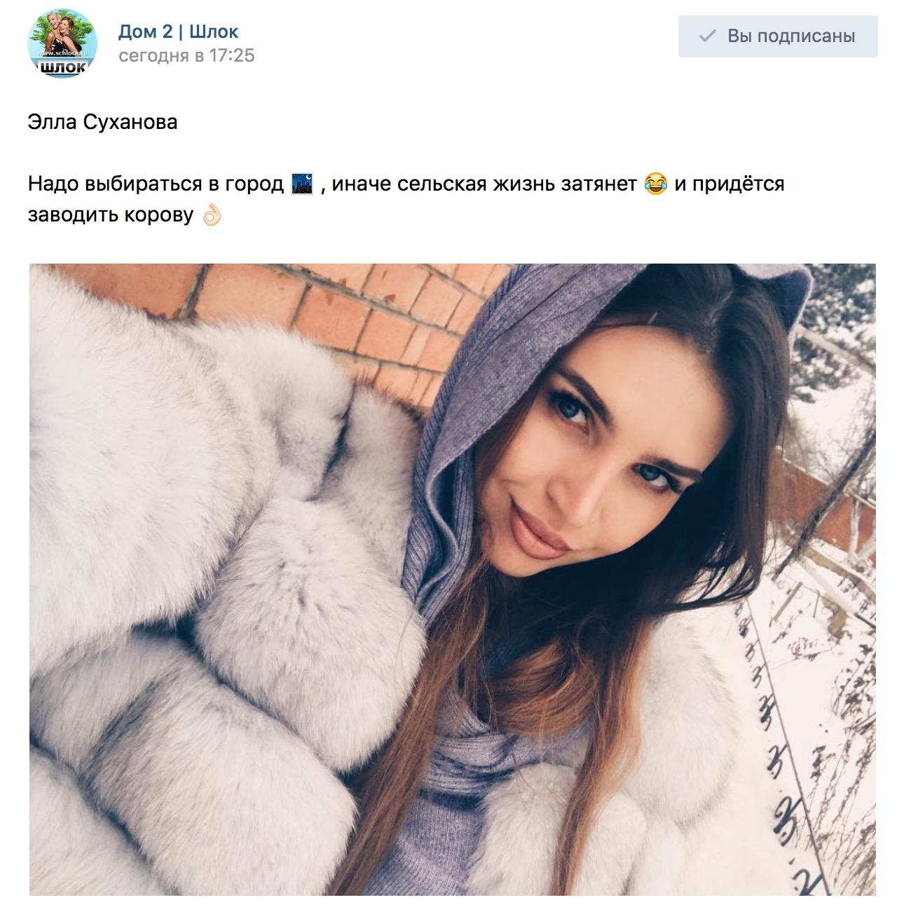 Сухановой надоело в селе