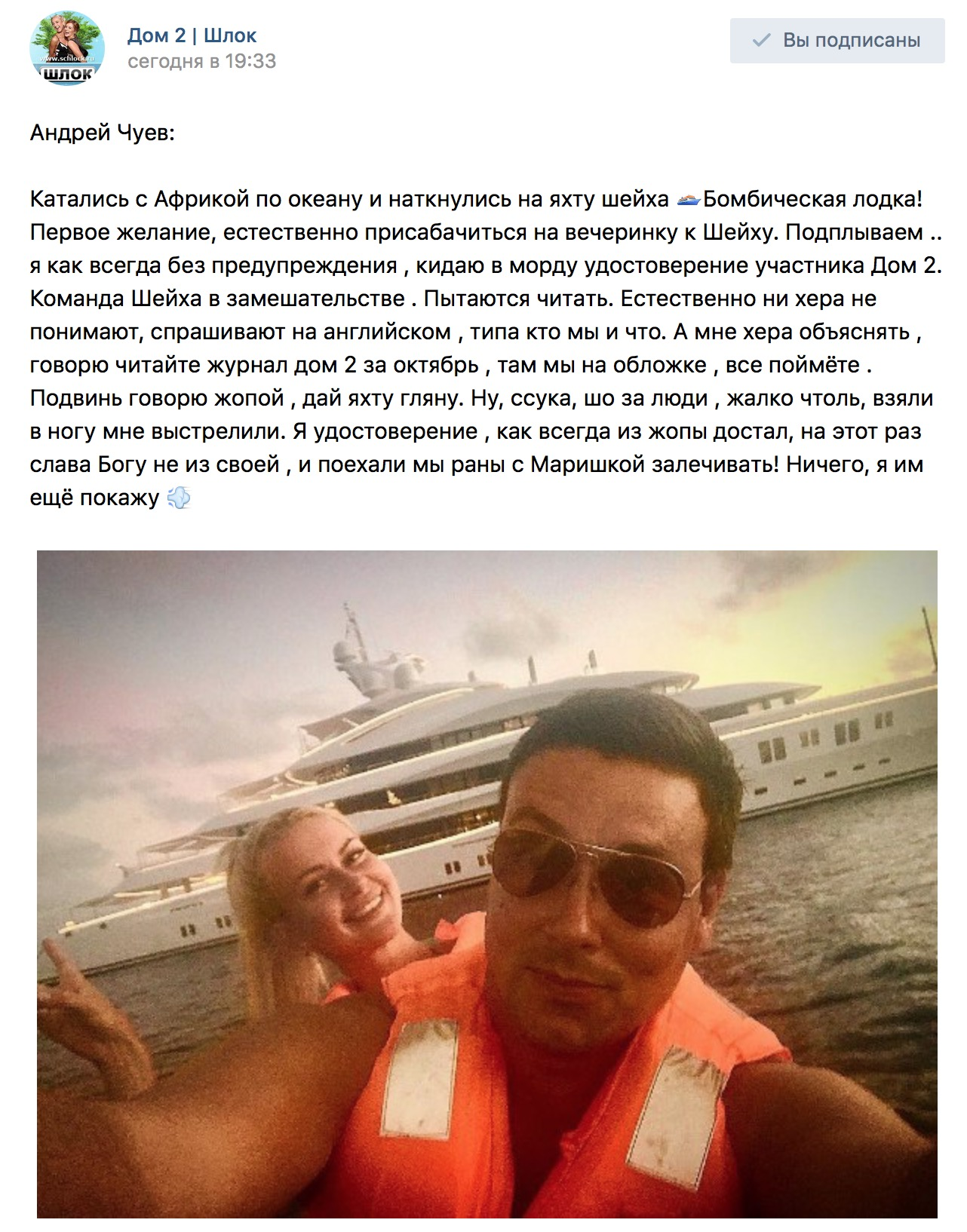 Андрею Чуеву стреляли в ногу
