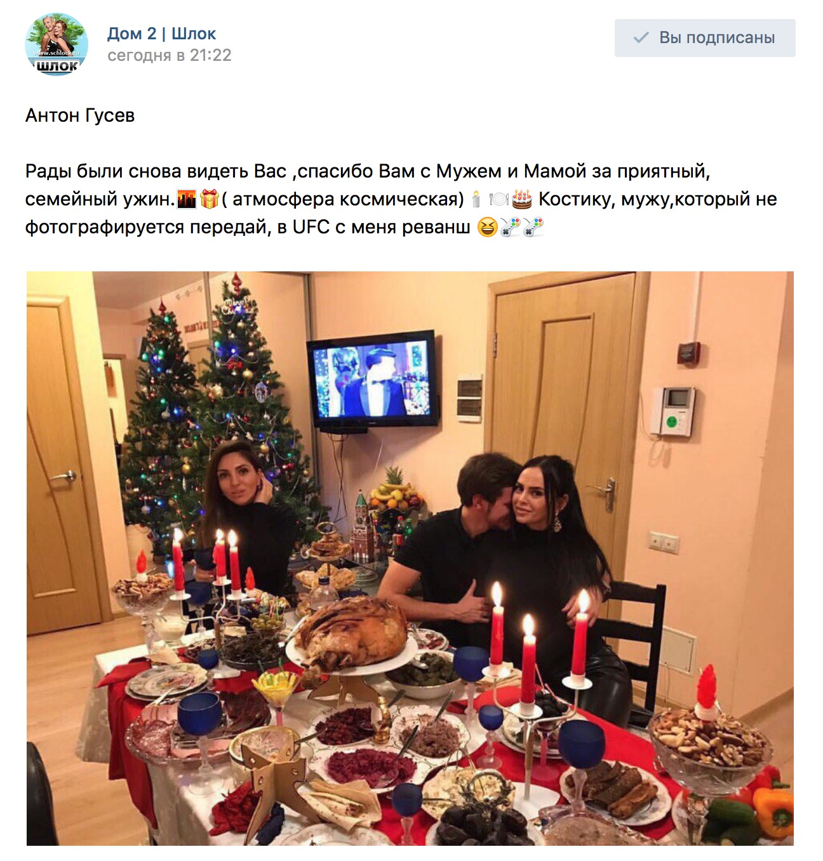 Гусев знакомит Романец с друзьями