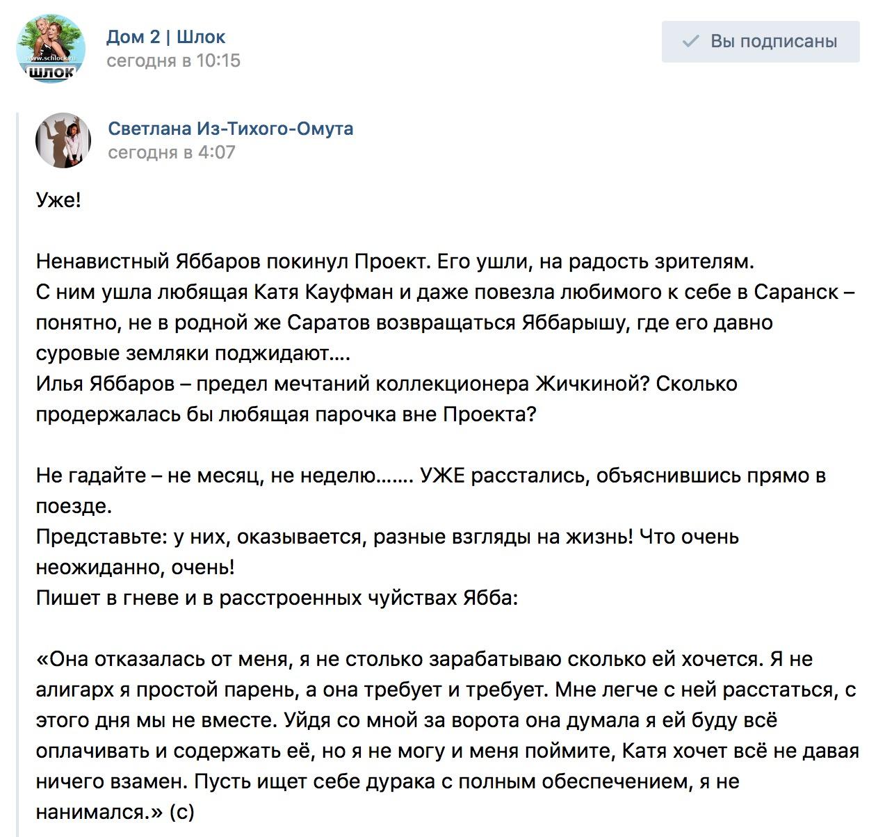 Ненавистный Яббаров покинул Проект