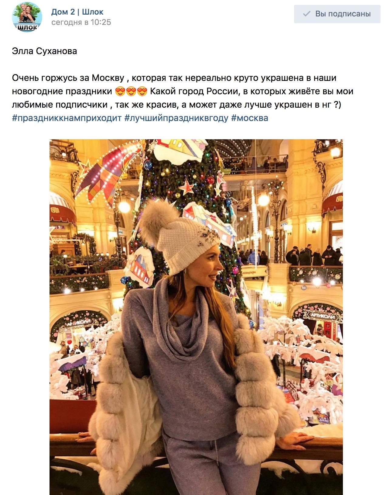 Очень горжусь за Москву