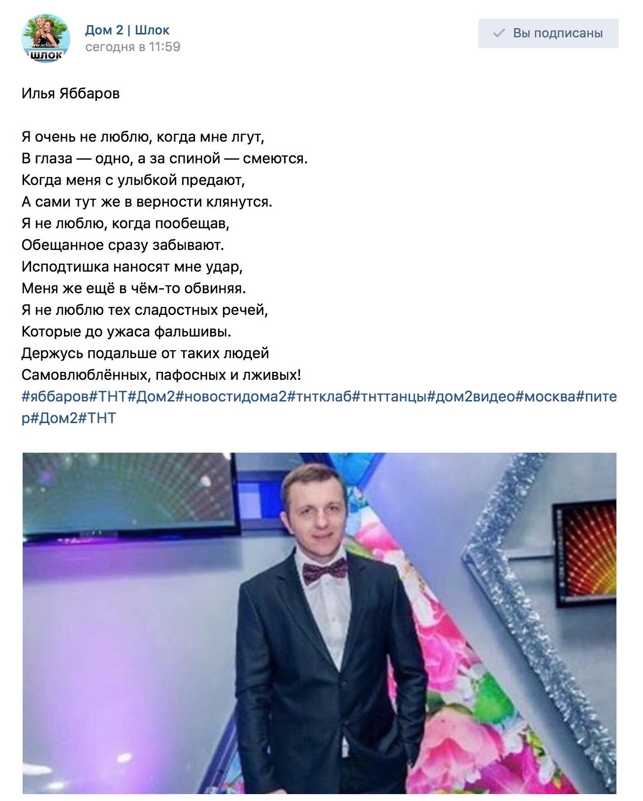 Илья Яббаров. Я очень не люблю, когда мне лгут