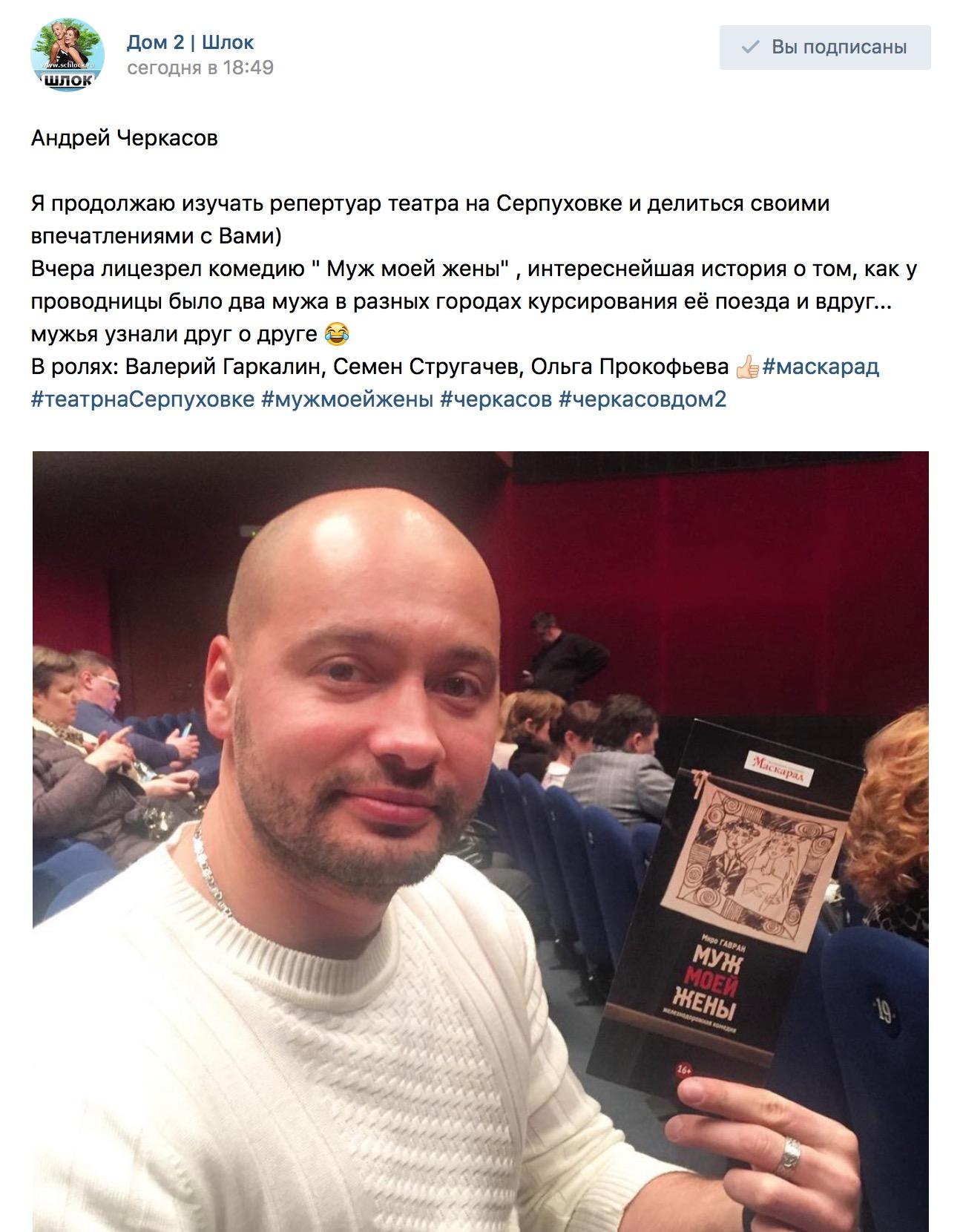Черкасов и театр
