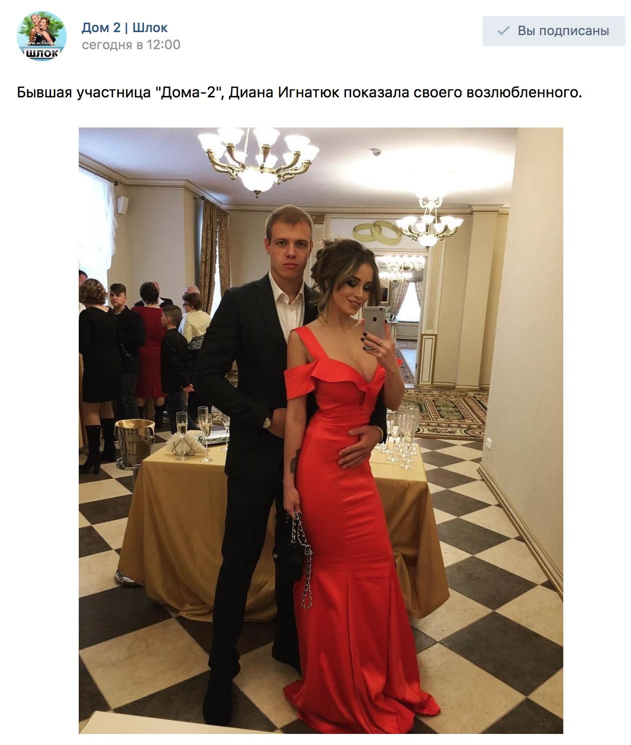 Диана Игнатюк показала своего возлюбленного