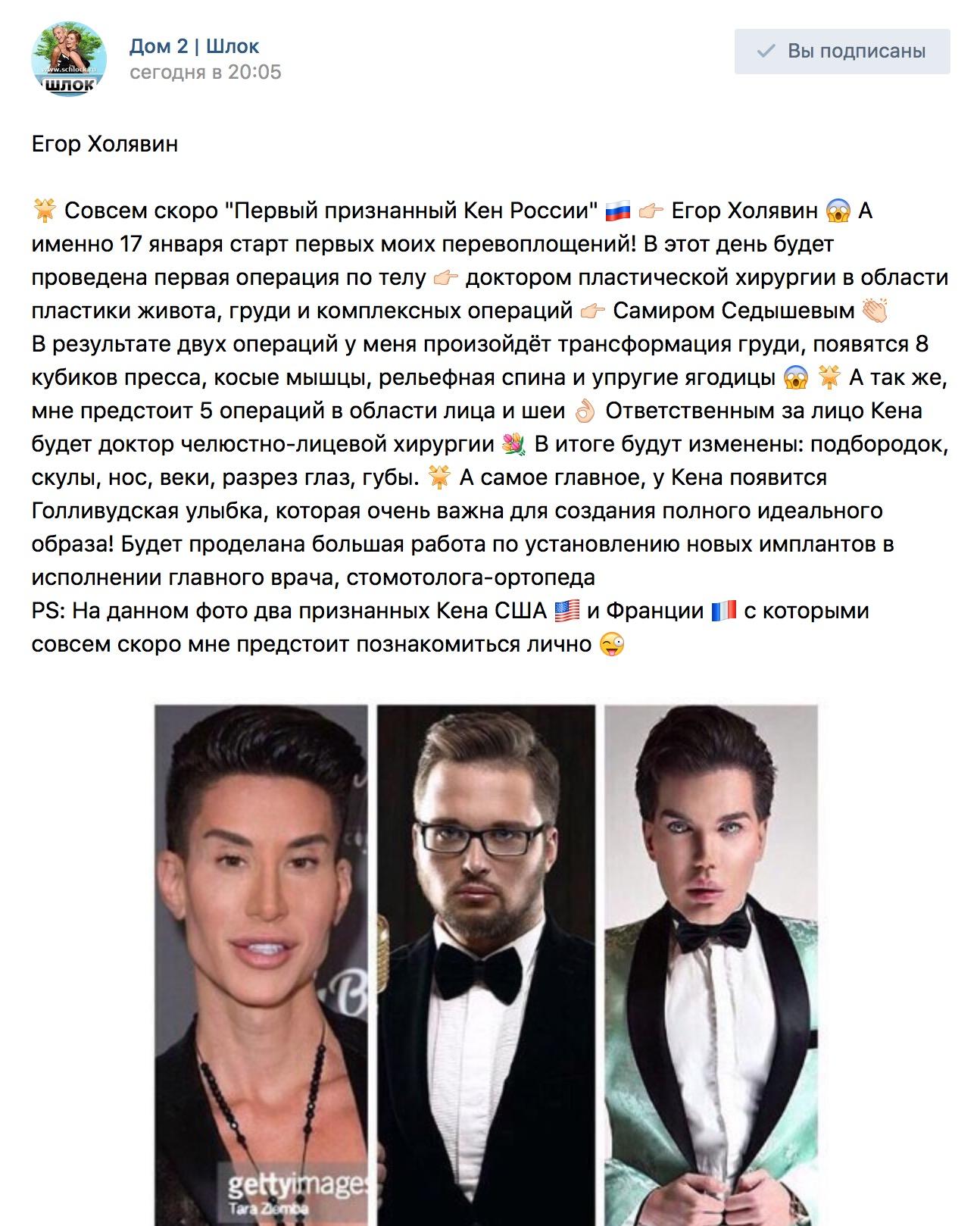 Первый признанный Кен России ??