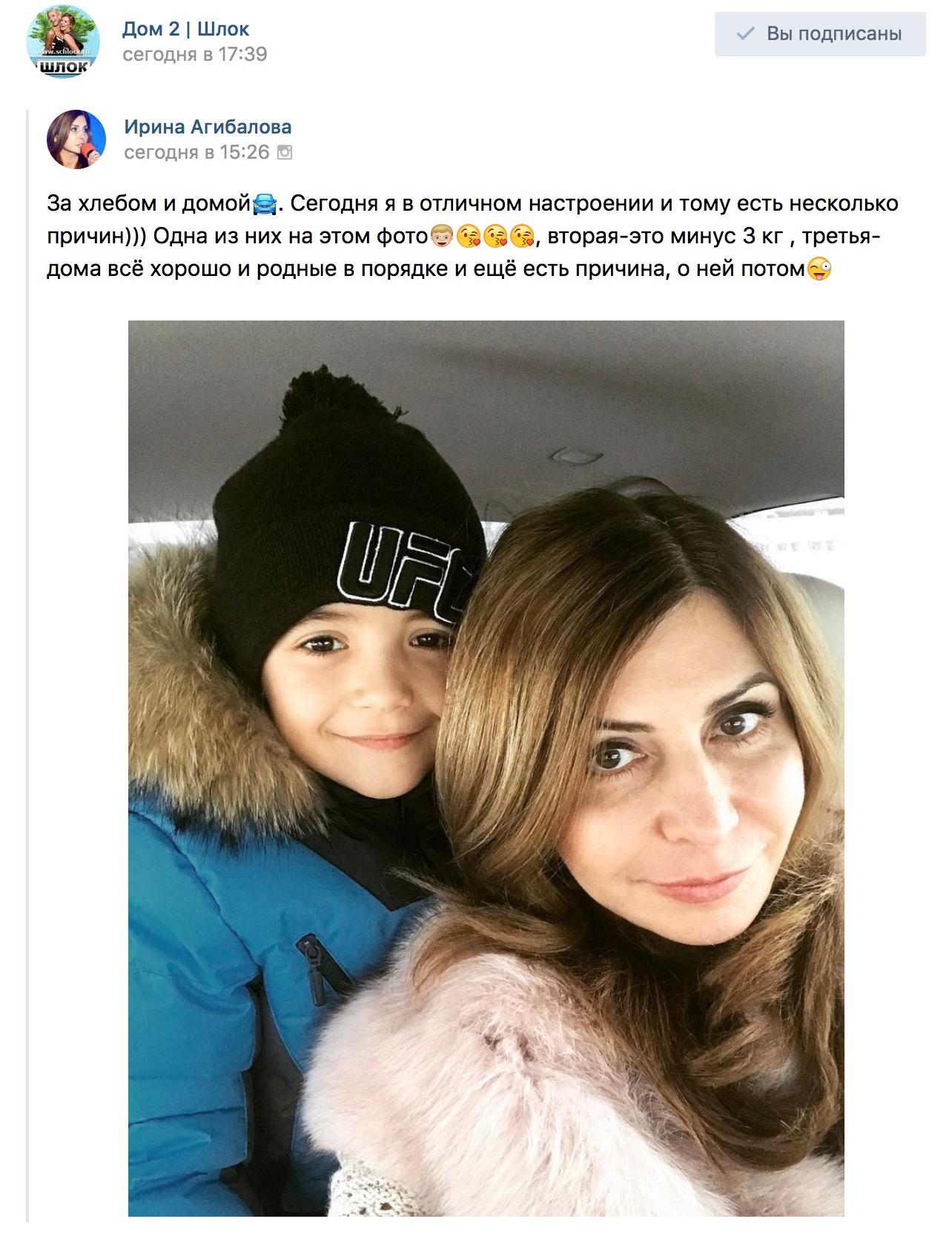 Агибалова теряет кг