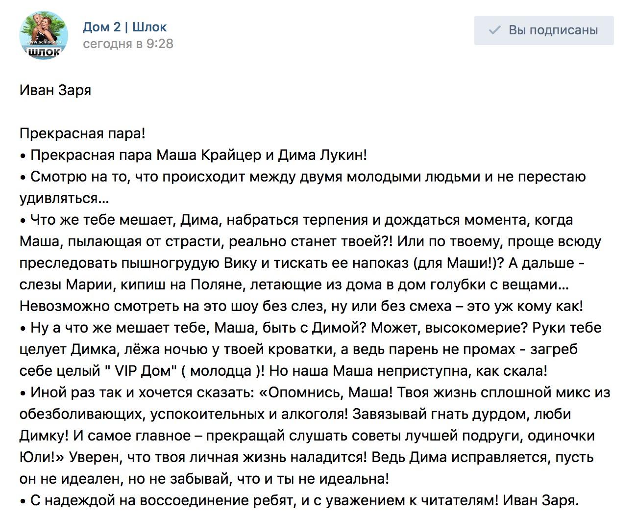 Прекрасная пара Маша Крайцер и Дима Лукин!