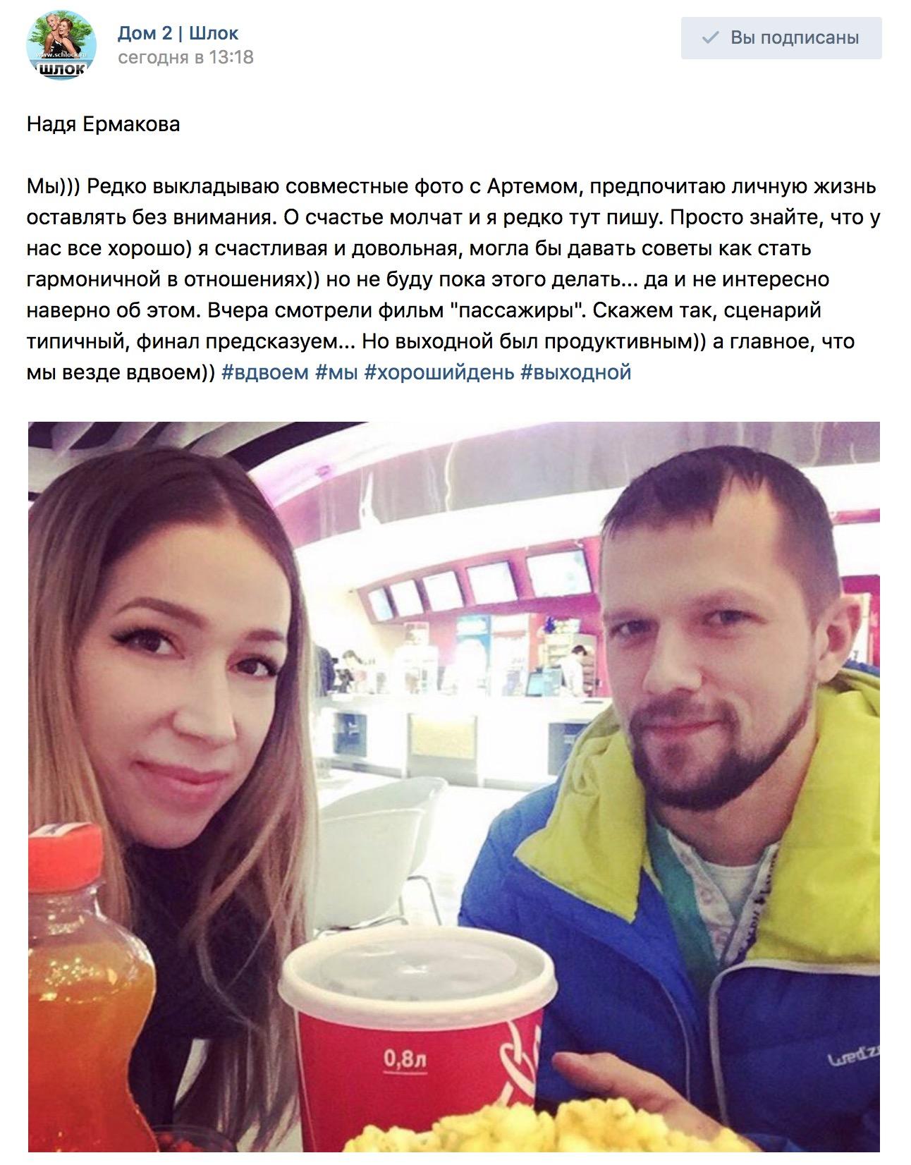 Счастье Надежды Ермаковой