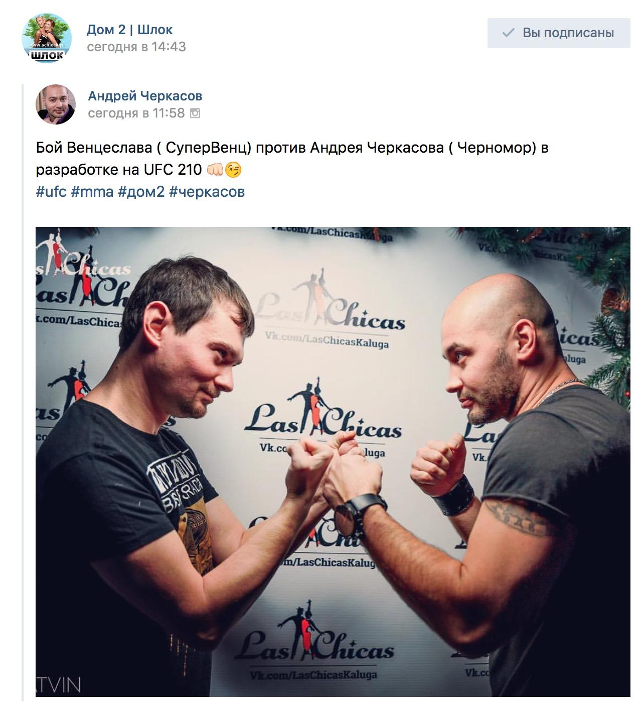 Бой Венцеслава против Андрея Черкасова
