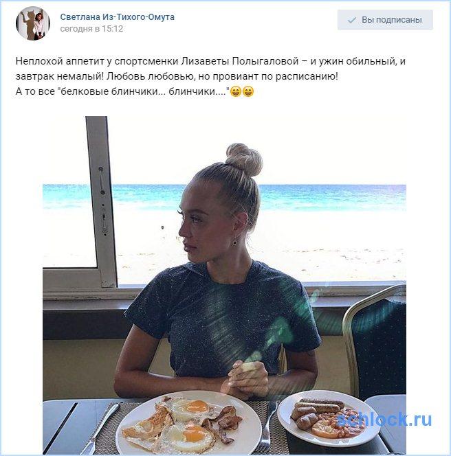 Неплохой аппетит у спортсменки Полыгаловой