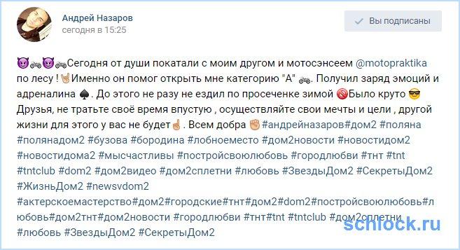 Назаров получил заряд эмоций и адреналина