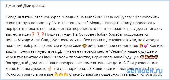 Рапунцель увековечила Дмитренко